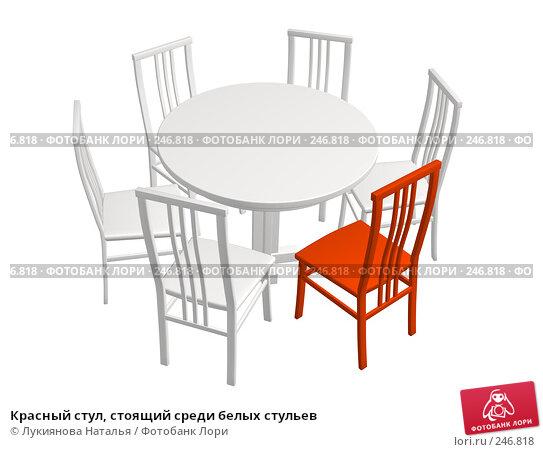 Красный стул, стоящий среди белых стульев, иллюстрация № 246818 (c) Лукиянова Наталья / Фотобанк Лори