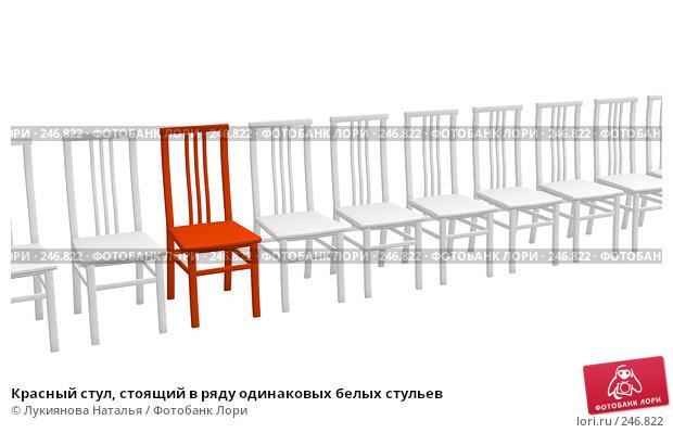 Красный стул, стоящий в ряду одинаковых белых стульев, иллюстрация № 246822 (c) Лукиянова Наталья / Фотобанк Лори
