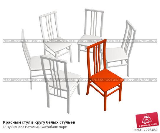 Красный стул в кругу белых стульев, иллюстрация № 276882 (c) Лукиянова Наталья / Фотобанк Лори