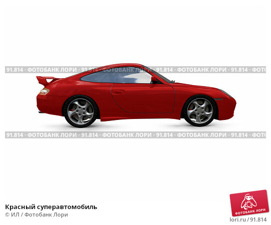 Красный суперавтомобиль, иллюстрация № 91814 (c) ИЛ / Фотобанк Лори