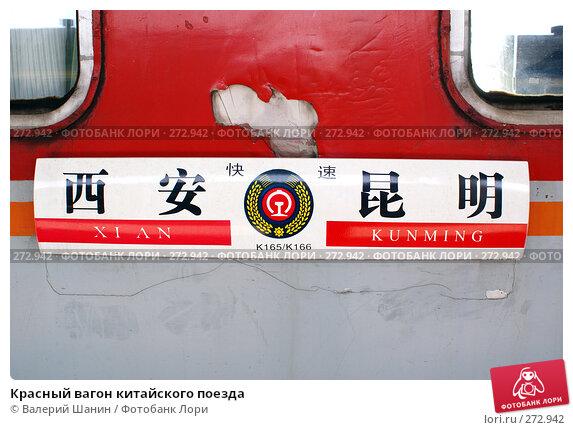 Купить «Красный вагон китайского поезда», фото № 272942, снято 2 декабря 2007 г. (c) Валерий Шанин / Фотобанк Лори