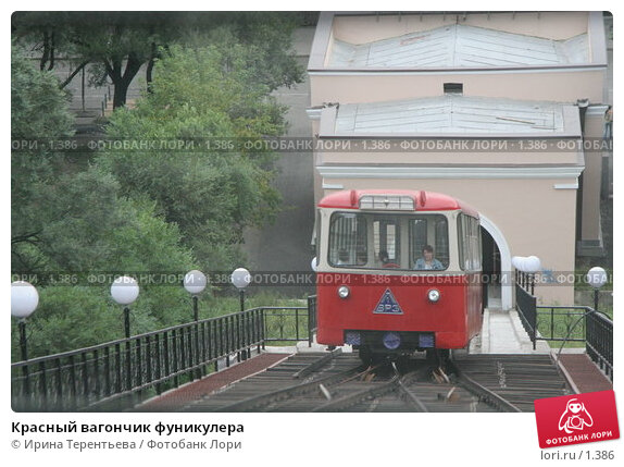 Красный вагончик фуникулера, эксклюзивное фото № 1386, снято 16 сентября 2005 г. (c) Ирина Терентьева / Фотобанк Лори