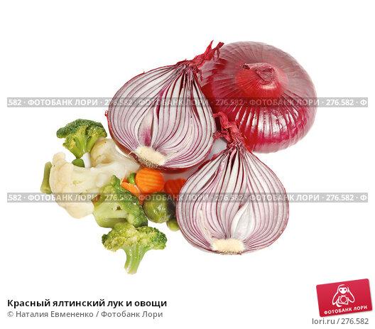 Красный ялтинский лук и овощи, фото № 276582, снято 24 апреля 2008 г. (c) Наталия Евмененко / Фотобанк Лори