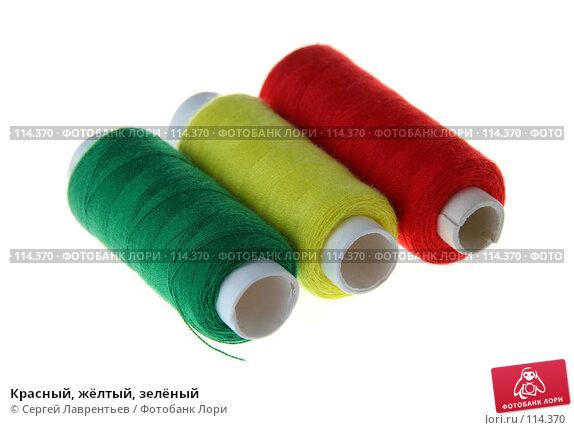 Купить «Красный, жёлтый, зелёный», фото № 114370, снято 26 октября 2007 г. (c) Сергей Лаврентьев / Фотобанк Лори
