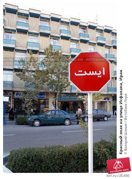 Красный знак на улице Исфахана, Иран, фото № 25650, снято 29 ноября 2006 г. (c) Валерий Шанин / Фотобанк Лори