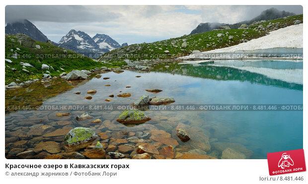 Купить «Красочное озеро в Кавказских горах», фото № 8481446, снято 13 июля 2015 г. (c) александр жарников / Фотобанк Лори
