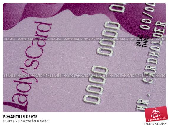 Кредитная карта, фото № 314458, снято 6 июня 2008 г. (c) Игорь Р / Фотобанк Лори
