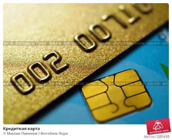 Кредитная карта, фото № 320610, снято 29 января 2007 г. (c) Максим Пименов / Фотобанк Лори