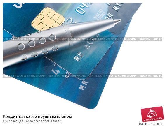 Купить «Кредитная карта крупным планом», фото № 168814, снято 20 апреля 2018 г. (c) Александр Fanfo / Фотобанк Лори