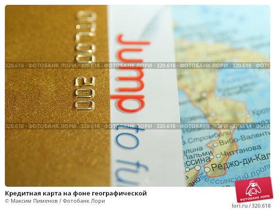 Кредитная карта на фоне географической, фото № 320618, снято 23 октября 2016 г. (c) Максим Пименов / Фотобанк Лори