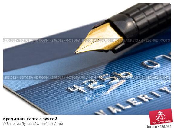 Купить «Кредитная карта с ручкой», фото № 236062, снято 14 марта 2008 г. (c) Валерия Потапова / Фотобанк Лори
