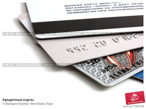 Кредитные карты, фото № 118510, снято 14 ноября 2007 г. (c) Валерия Потапова / Фотобанк Лори