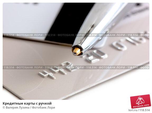 Кредитные карты с ручкой, фото № 118514, снято 14 ноября 2007 г. (c) Валерия Потапова / Фотобанк Лори