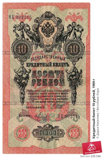 Кредитный билет 10 рублей, 1909 г, фото № 235546, снято 28 октября 2016 г. (c) Дарья Киселева / Фотобанк Лори