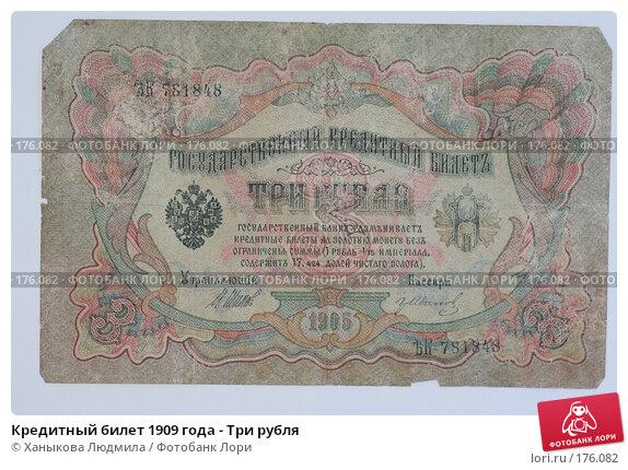 Кредитный билет 1909 года - Три рубля, фото № 176082, снято 15 января 2008 г. (c) Ханыкова Людмила / Фотобанк Лори