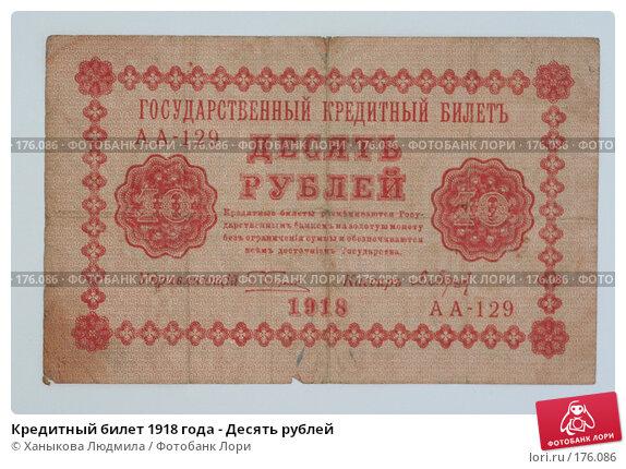 Кредитный билет 1918 года - Десять рублей, фото № 176086, снято 15 января 2008 г. (c) Ханыкова Людмила / Фотобанк Лори