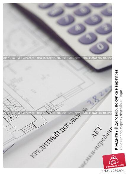 Кредитный договор, покупка квартиры, фото № 259994, снято 23 апреля 2008 г. (c) Архипова Мария / Фотобанк Лори