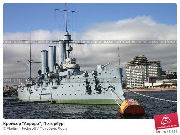 "Крейсер ""Аврора"", Петербург, фото № 8654, снято 18 мая 2005 г. (c) Vladimir Fedoroff / Фотобанк Лори"
