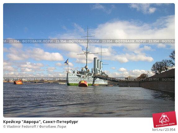 "Крейсер ""Аврора"", Санкт-Петербург, фото № 23954, снято 23 октября 2016 г. (c) Vladimir Fedoroff / Фотобанк Лори"