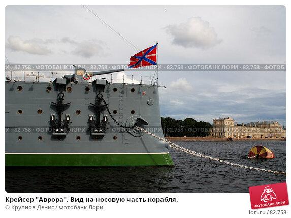 """Крейсер """"Аврора"""". Вид на носовую часть корабля., фото № 82758, снято 28 июля 2007 г. (c) Крупнов Денис / Фотобанк Лори"""