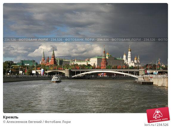 Купить «Кремль», фото № 234526, снято 29 августа 2007 г. (c) Алексеенков Евгений / Фотобанк Лори