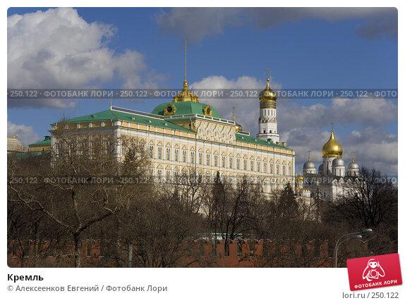 Купить «Кремль», фото № 250122, снято 6 марта 2008 г. (c) Алексеенков Евгений / Фотобанк Лори