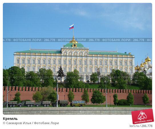 Кремль, фото № 286778, снято 1 января 2007 г. (c) Сакмаров Илья / Фотобанк Лори