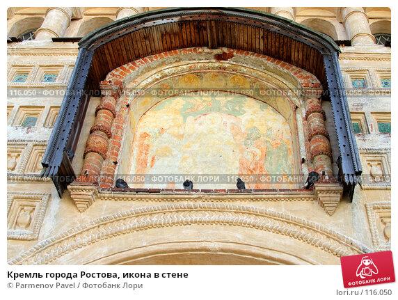 Купить «Кремль города Ростова, икона в стене», фото № 116050, снято 19 июля 2007 г. (c) Parmenov Pavel / Фотобанк Лори