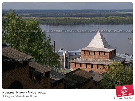 Купить «Кремль. Нижний Новгород», фото № 309602, снято 13 мая 2006 г. (c) Gagara / Фотобанк Лори