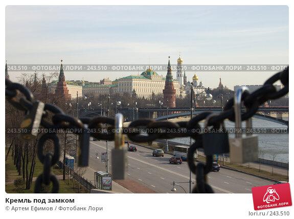 Кремль под замком, фото № 243510, снято 3 апреля 2008 г. (c) Артем Ефимов / Фотобанк Лори