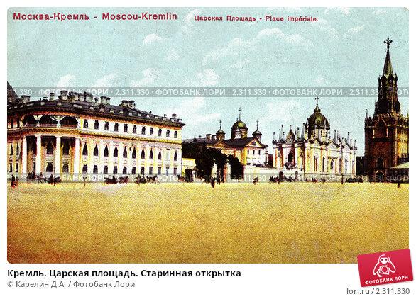 Купить «Кремль. Царская площадь. Старинная открытка», фото № 2311330, снято 20 мая 2019 г. (c) Карелин Д.А. / Фотобанк Лори