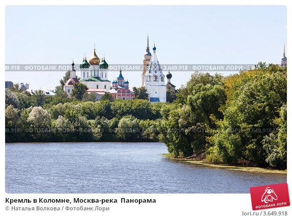 Купить «Кремль в Коломне, Москва-река  Панорама», фото № 3649918, снято 30 июня 2012 г. (c) Наталья Волкова / Фотобанк Лори