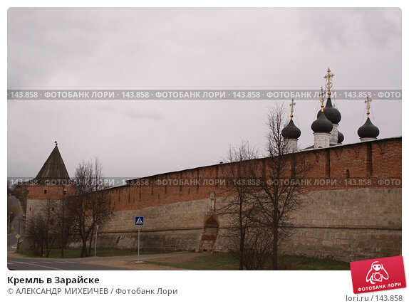 Кремль в Зарайске, фото № 143858, снято 21 апреля 2007 г. (c) АЛЕКСАНДР МИХЕИЧЕВ / Фотобанк Лори