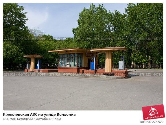Кремлевская АЗС на улице Волхонка, фото № 278522, снято 9 мая 2008 г. (c) Антон Белицкий / Фотобанк Лори