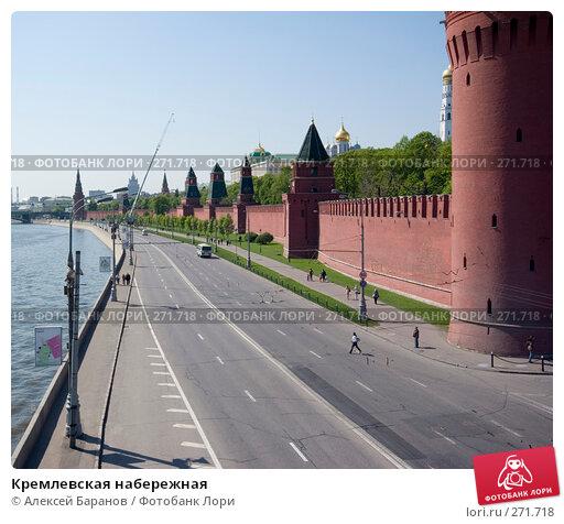 Кремлевская набережная, фото № 271718, снято 3 мая 2008 г. (c) Алексей Баранов / Фотобанк Лори