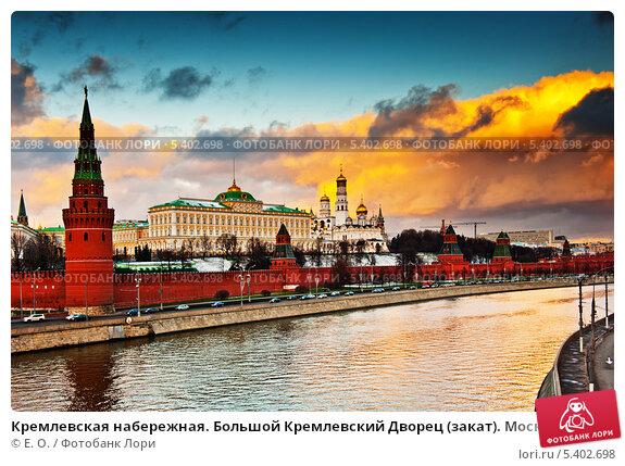 Купить «Кремлевская набережная. Большой Кремлевский Дворец (закат). Москва», фото № 5402698, снято 30 ноября 2013 г. (c) E. O. / Фотобанк Лори