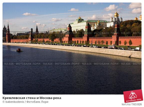 Кремлевская стена и Москва-река, фото № 163826, снято 20 октября 2005 г. (c) Бабенко Денис Юрьевич / Фотобанк Лори