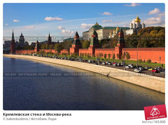 Кремлевская стена и Москва-река, фото № 163830, снято 20 октября 2005 г. (c) Бабенко Денис Юрьевич / Фотобанк Лори
