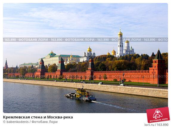 Купить «Кремлевская стена и Москва-река», фото № 163890, снято 28 октября 2007 г. (c) Бабенко Денис Юрьевич / Фотобанк Лори
