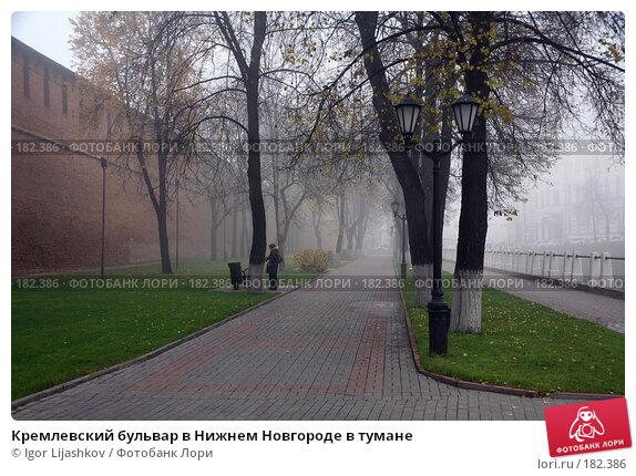 Кремлевский бульвар в Нижнем Новгороде в тумане, фото № 182386, снято 26 октября 2007 г. (c) Igor Lijashkov / Фотобанк Лори