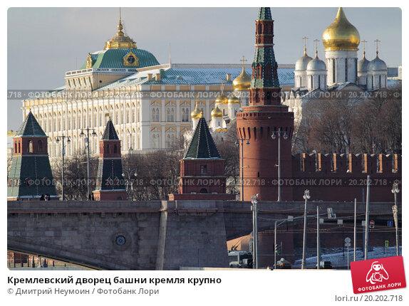 Купить «Кремлевский дворец башни кремля крупно», эксклюзивное фото № 20202718, снято 1 января 2016 г. (c) Дмитрий Неумоин / Фотобанк Лори
