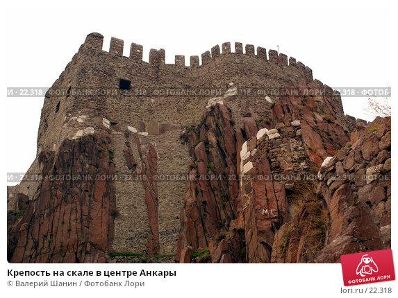 Купить «Крепость на скале в центре Анкары», фото № 22318, снято 15 ноября 2006 г. (c) Валерий Шанин / Фотобанк Лори