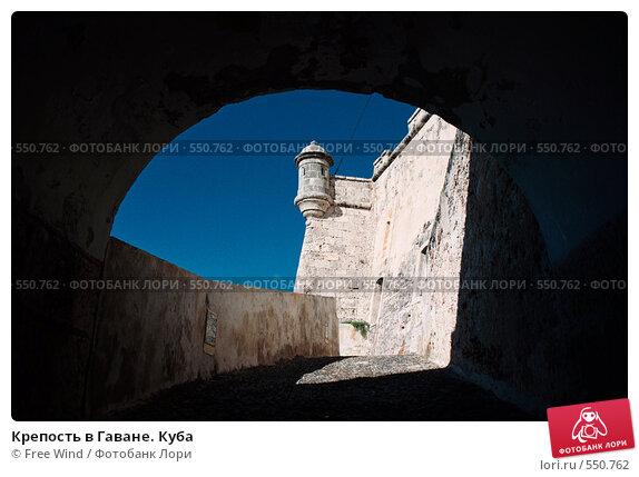 Купить «Крепость в Гаване. Куба», эксклюзивное фото № 550762, снято 16 июля 2020 г. (c) Free Wind / Фотобанк Лори