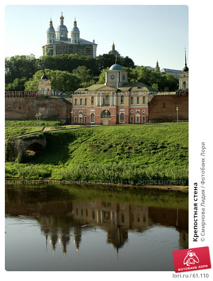 Купить «Крепостная стена», фото № 61110, снято 26 мая 2007 г. (c) Смирнова Лидия / Фотобанк Лори