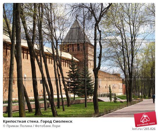 Крепостная стена. Город Смоленск, фото № 265826, снято 26 апреля 2008 г. (c) Примак Полина / Фотобанк Лори