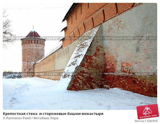 Крепостная стена  и сторожевые башни монастыря, фото № 124910, снято 18 ноября 2007 г. (c) Parmenov Pavel / Фотобанк Лори