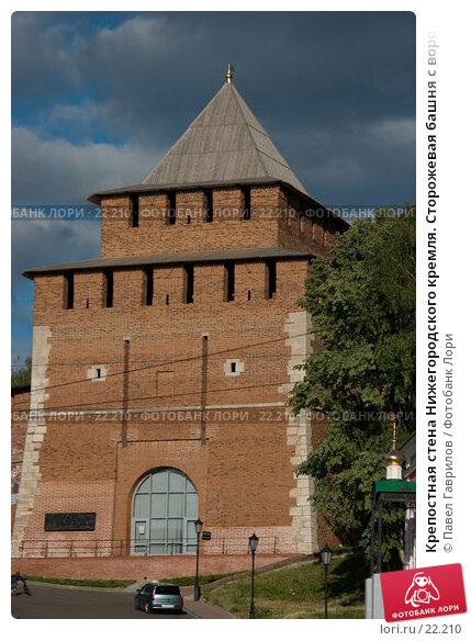 Крепостная стена Нижегородского кремля. Сторожевая башня с воротами, фото № 22210, снято 22 июля 2006 г. (c) Павел Гаврилов / Фотобанк Лори