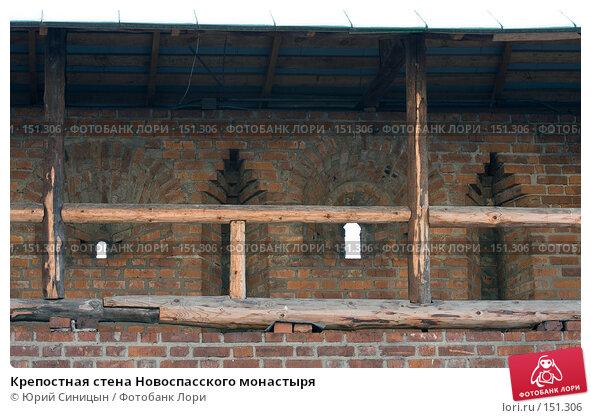 Крепостная стена Новоспасского монастыря, фото № 151306, снято 15 декабря 2007 г. (c) Юрий Синицын / Фотобанк Лори