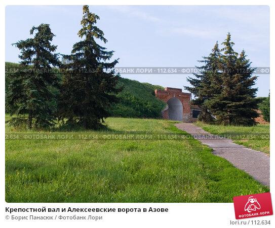 Крепостной вал и Алексеевские ворота в Азове, фото № 112634, снято 12 июня 2006 г. (c) Борис Панасюк / Фотобанк Лори