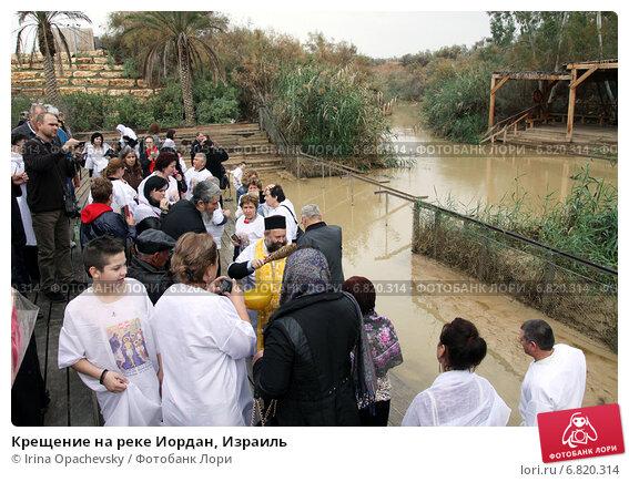 Купить «Крещение на реке Иордан, Израиль», фото № 6820314, снято 14 декабря 2014 г. (c) Irina Opachevsky / Фотобанк Лори